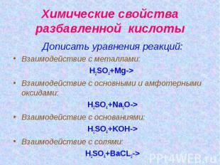 Химические свойства разбавленной кислоты Дописать уравнения реакций: Взаимодейст