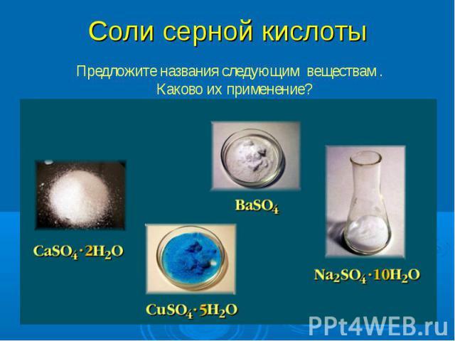 Соли серной кислоты Предложите названия следующим веществам . Каково их применение?
