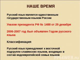 Русский язык является единственным государственным языком России Указом президен