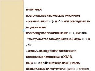 Памятники: Новгородские и Псковские фиксируют «цоканье» мену «ц» и «ч» или совпа