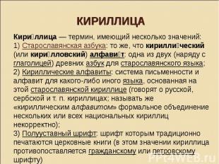 Кириллица Кири ллица— термин, имеющий несколько значений: 1) Старославянская аз