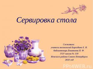 Сервировка стола Составили: учитель технологий Бороздина Е. Н. библиотекарь Вашт