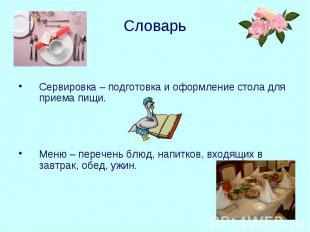 Словарь Сервировка – подготовка и оформление стола для приема пищи. Меню – переч