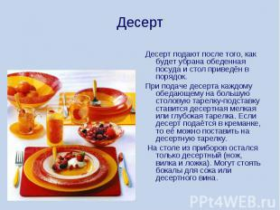 Десерт Десерт подают после того, как будет убрана обеденная посуда и стол привед