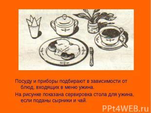 Посуду и приборы подбирают в зависимости от блюд, входящих в меню ужина. На рису