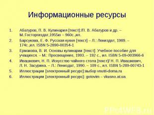 Информационные ресурсы Абатуров, П. В. Кулинария [текст]:/П. В. Абатуров и др. –