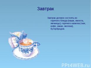 Завтрак Завтрак должен состоять из горячего блюда (каши, омлета, яичницы), горяч