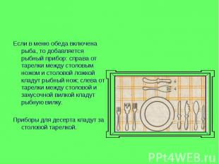 Если в меню обеда включена рыба, то добавляется рыбный прибор: справа от тарелки