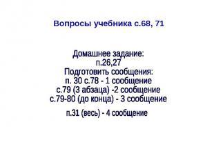 Вопросы учебника с.68, 71 Домашнее задание: п.26,27 Подготовить сообщения: п. 30