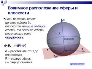 Взаимное расположение сферы и плоскости Если расстояние от центра сферы до плоск