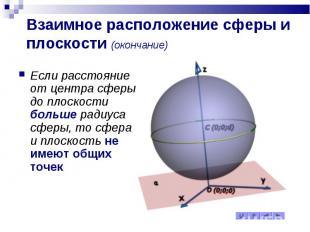 Взаимное расположение сферы и плоскости (окончание) Если расстояние от центра сф
