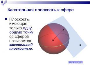 Касательная плоскость к сфере Плоскость, имеющая только одну общую точку со сфер