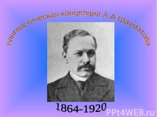 Лингвистическая концепция А.А.Шахматова 1864-1920