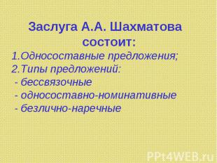 Заслуга А.А. Шахматова состоит: Односоставные предложения; Типы предложений: - б