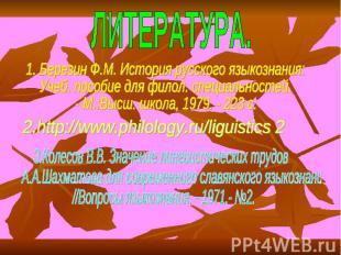 ЛИТЕРАТУРА. 1. Березин Ф.М. История русского языкознания: Учеб. пособие для фило