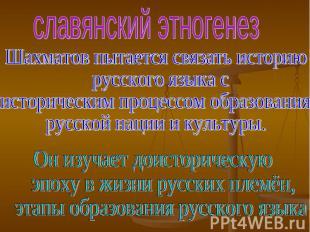славянский этногенез Шахматов пытается связать историю русского языка с историче