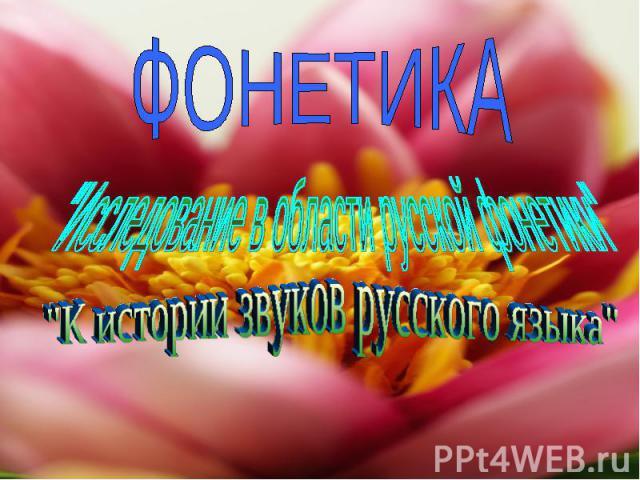 ФОНЕТИКА