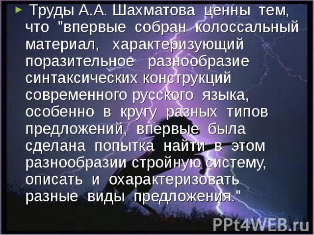 Труды А.А. Шахматова ценны тем, что