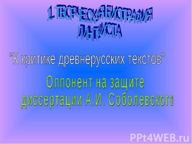 1. ТВОРЧЕСКАЯ БИОГРАФИЯ ЛИНГВИСТА