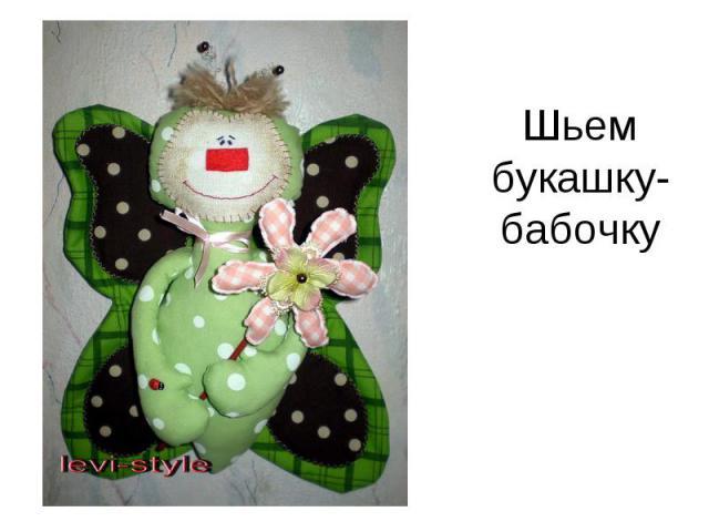 Шьем букашку-бабочку