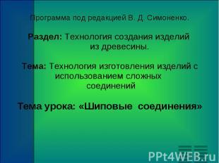 Программа под редакцией В. Д. Симоненко. Раздел: Технология создания изделий из