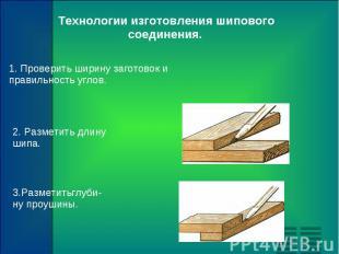 Технологии изготовления шипового соединения. 1. Проверить ширину заготовок и пра