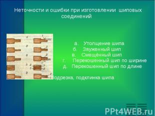 Неточности и ошибки при изготовлении шиповых соединений а. Утолщение шипа б. Зау