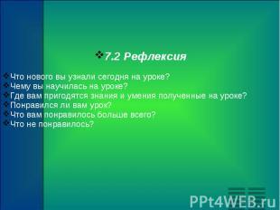 7.2 Рефлексия Что нового вы узнали сегодня на уроке? Чему вы научилась на уроке?