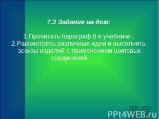 7.3 Задание на дом: 1.Прочитать параграф 8 в учебнике ; 2.Рассмотреть различные