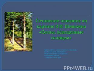 Сочинение-описание по картине И.И. Шишкина «Сосны, освещенные солнцем» Автор: уч