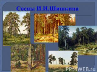 Сосны И.И.Шишкина