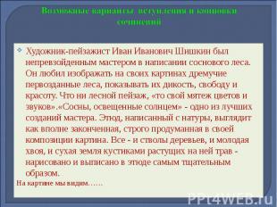 Возможные варианты вступления и концовки сочинений Художник-пейзажист Иван Ивано