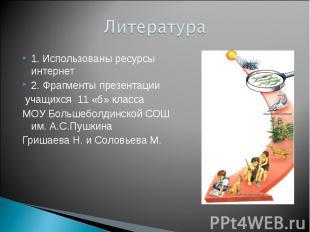Литература 1. Использованы ресурсы интернет 2. Фрагменты презентации учащихся 11