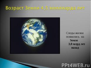 Возраст Земли 4,5 миллиарда лет Следы жизни появились на Земле 3,8 млрд лет наза