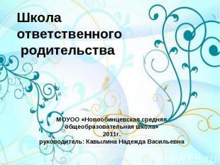 Школа ответственного родительства МОУОО «Новообинцевская средняя общеобразовател