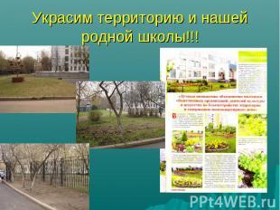 Украсим территорию и нашей родной школы!!!