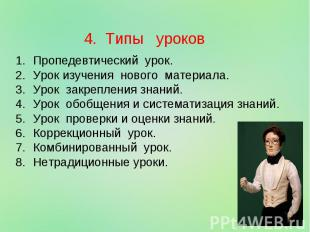 4. Типы уроков Пропедевтический урок. Урок изучения нового материала. Урок закре