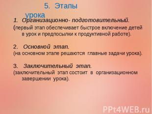 5. Этапы урока Организационно- подготовительный. (первый этап обеспечивает быстр