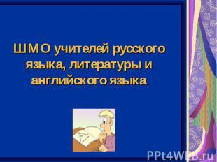 ШМО учителей русского языка, литературы и английского языка