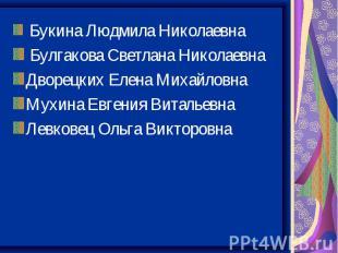 Букина Людмила Николаевна Булгакова Светлана Николаевна Дворецких Елена Михайлов