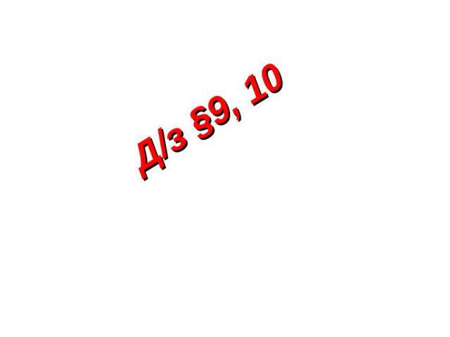Д/з §9, 10
