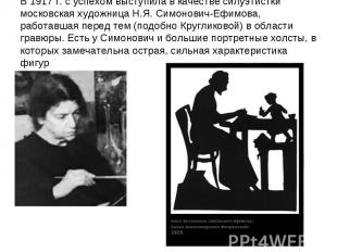 В 1917 г. с успехом выступила в качестве силуэтистки московская художница Н.Я. С