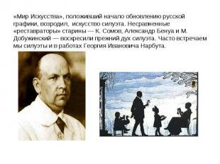 «Мир Искусства», положивший начало обновлению русской графики, возродил, искусст