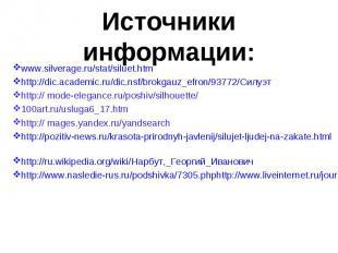 Источники информации: www.silverage.ru/stat/siluet.htm http://dic.academic.ru/di