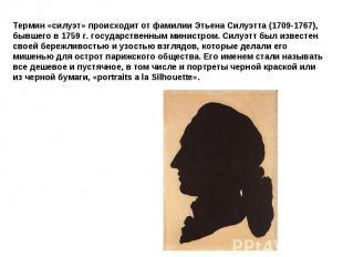 Термин «силуэт» происходит от фамилии Этьена Силуэтта (1709-1767), бывшего в 175