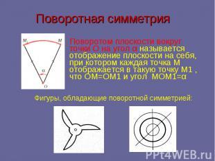 Поворотная симметрия Поворотом плоскости вокруг точки О на угол α называется ото