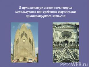 В архитектуре осевая симметрия используется как средство выражения архитектурног
