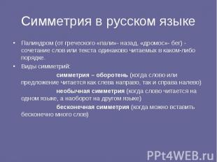 Симметрия в русском языке Палиндром (от греческого «пали»- назад, «дромос»- бег)