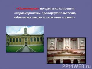 «Симметрия» по-гречески означает «соразмерность, пропорциональность, одинаковост