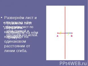 Развернём лист и увидим на нём две точки, которые находятся на одинаковом рассто